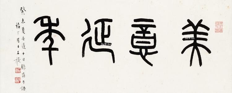 王禔(王福庵)の書作品
