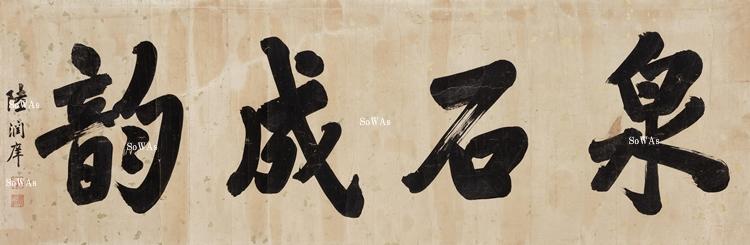 陸潤庠(りくじゅんしょう)の作品