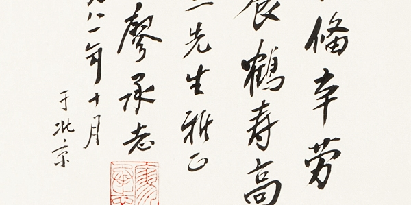廖承志(りょうしょうし)の書画作品