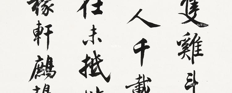 沈尹黙(しんいんもく)の書作品