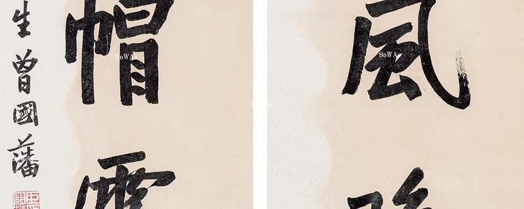 曽国藩(曾國藩)の書作品