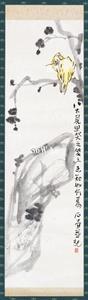 陳子荘「花鳥」掛軸