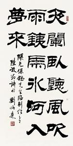 劉炳森「隸書陸放翁詩句」額装