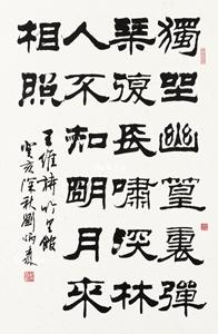 劉炳森「隸書王維詩」額装