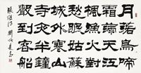 劉炳森「隸書張繼詩」額装
