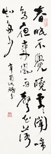 """沈鵬「行書""""春暁""""」掛軸"""