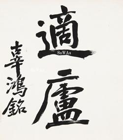 """辜鴻銘「行書""""適廬""""」額装"""