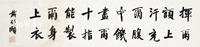 戴季陶(戴傳賢)「行書五言詩」扁額