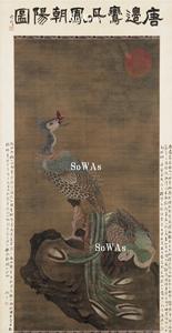 邊鸞(伝)「丹鳳朝陽図」掛軸