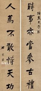 左宗棠「行書七言聯」額装