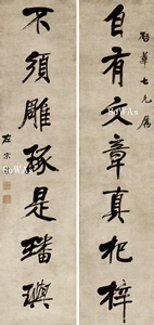 左宗棠「行書七言聯」掛軸