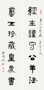兪樾(俞樾)「隸書七言聯」掛軸