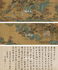 仇英「安東山図」、文徴明「行書詩」