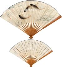 呉青霞「三魚図」、周鋉霞「行書」成扇