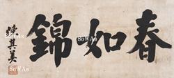 """陳其美「行書""""春如錦""""」掛軸"""