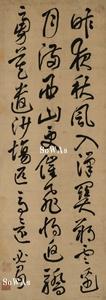郭必昌「行書七言詩」掛軸