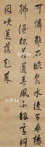 愛新覚羅永璘「行書七言詩」掛軸