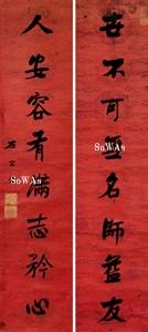 左宗棠「行書八言聯」掛軸