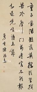 陳鴻壽(陳鴻寿)「行書七言詩」掛軸