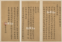 文徴明「楷書尺牘三幀」冊頁