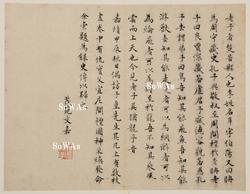 文嘉「楷書尺牘二幀」冊頁