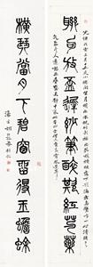 楊沂孫「篆書十二言聯」掛軸