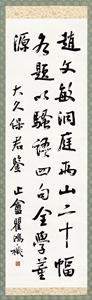 瞿鴻禨「行書詩」掛軸