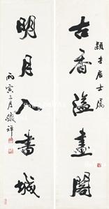 鐵禪(鉄禅)「行書五言聯」掛軸