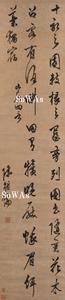 陳繼儒(陳継儒)「行書詩」掛軸
