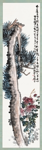 陳半丁(陳年)「松菊」掛軸