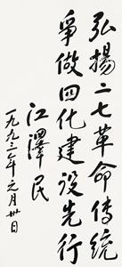 江澤民「行書」掛軸