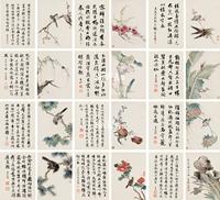 張秋谷、繆椿「書画冊二十四幀」冊頁