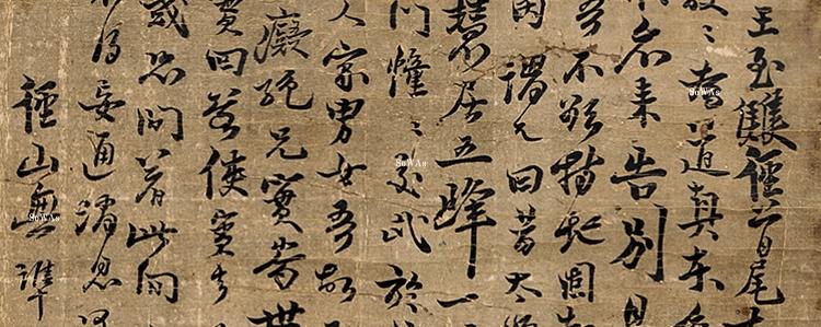 無準師範(ぶじゅんしはん)の書作品