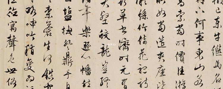 文徴明(ぶんちょうめい)の書画作品