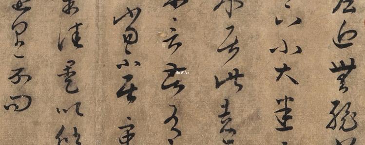 文天祥(ぶんてんしょう)の書画作品