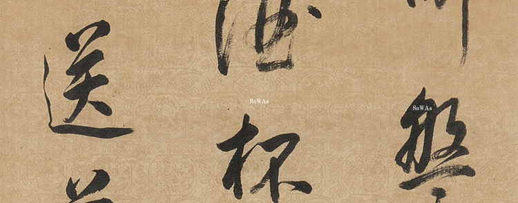 愛新覚羅永璘の書画作品