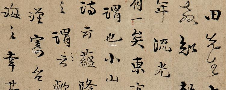袁枚(えんばい)の書画作品