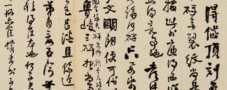 呉雲の書画作品