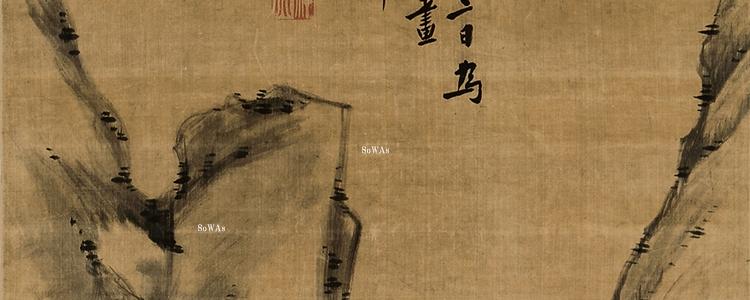 尹儒の書画作品