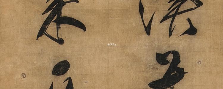 冀應熊の書画作品