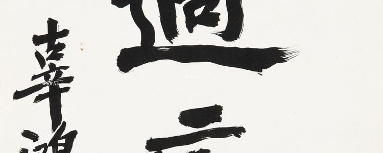 辜鴻銘(ここうめい)の作品