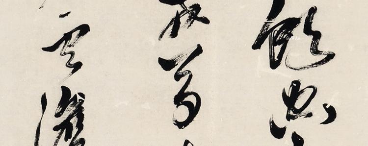 黄道周(こうどうしゅう)の作品