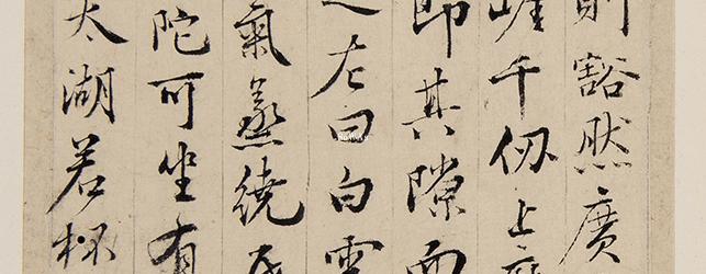 黄姫水の書作品