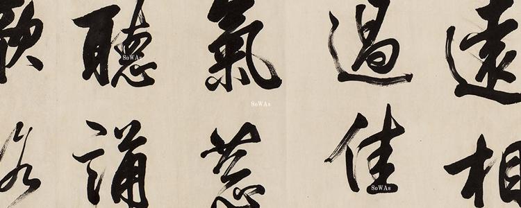 康熙帝(康煕帝)の書画作品