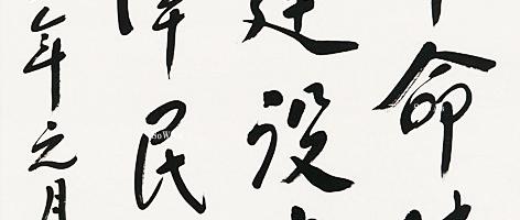 江澤民(江沢民)の書画作品