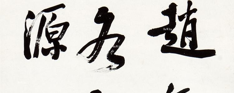 瞿鴻禨の書画作品