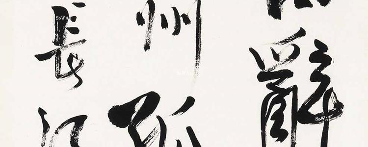 賴少其(頼少其)の書画作品