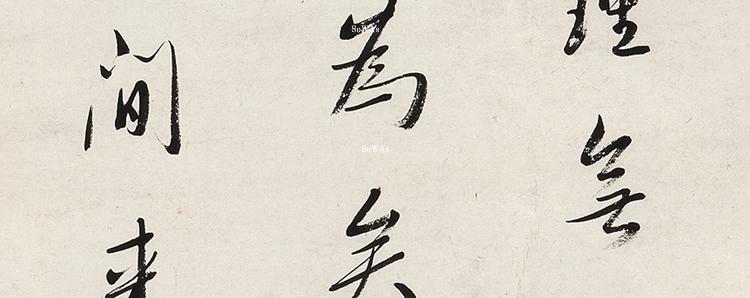 李宗瀚(りそうかん)の作品