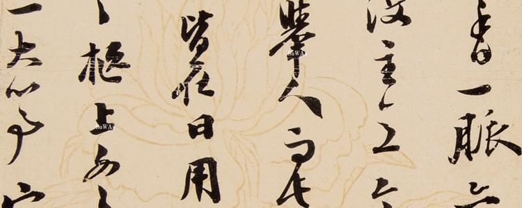 梁同書(りょうどうしょ)の書作品