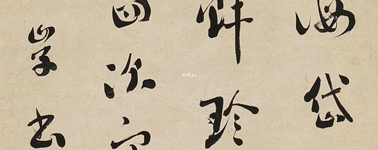 劉墉(りゅうよう)の書作品